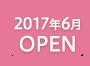 わかくさ神田は2017年6月OPEN