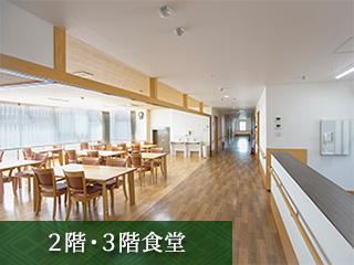 2階3階 食堂の写真