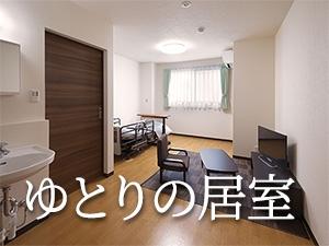 居室例の写真